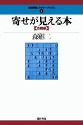 寄せが見える本【応用編】