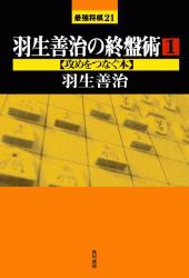 羽生善治の終盤術①【攻めをつなぐ本】
