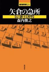 矢倉の急所【4六銀・3七桂型】