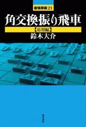 角交換振り飛車【応用編】