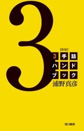 3手詰ハンドブック【新版】