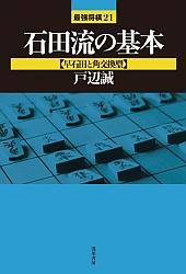 石田流の基本【早石田と角交換型】