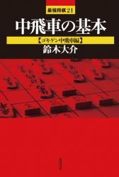中飛車の基本【ゴキゲン中飛車編】