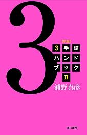 3手詰ハンドブック(2)【新版】