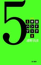 5手詰ハンドブック(2)【新版】