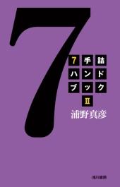 7手詰ハンドブック Ⅱ