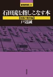 石田流を指しこなす本【相振り飛車編】
