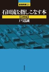 石田流を指しこなす本【急戦編】
