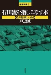 石田流を指しこなす本【持久戦と新しい動き】