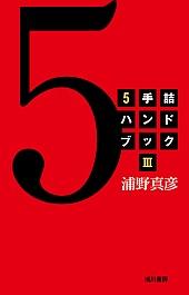 5手詰ハンドブック Ⅲ